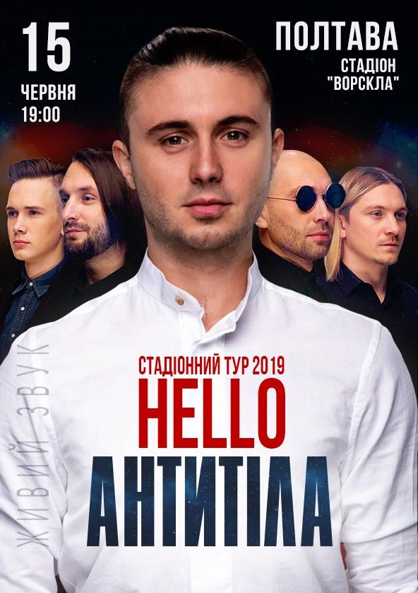 Билеты HELLO