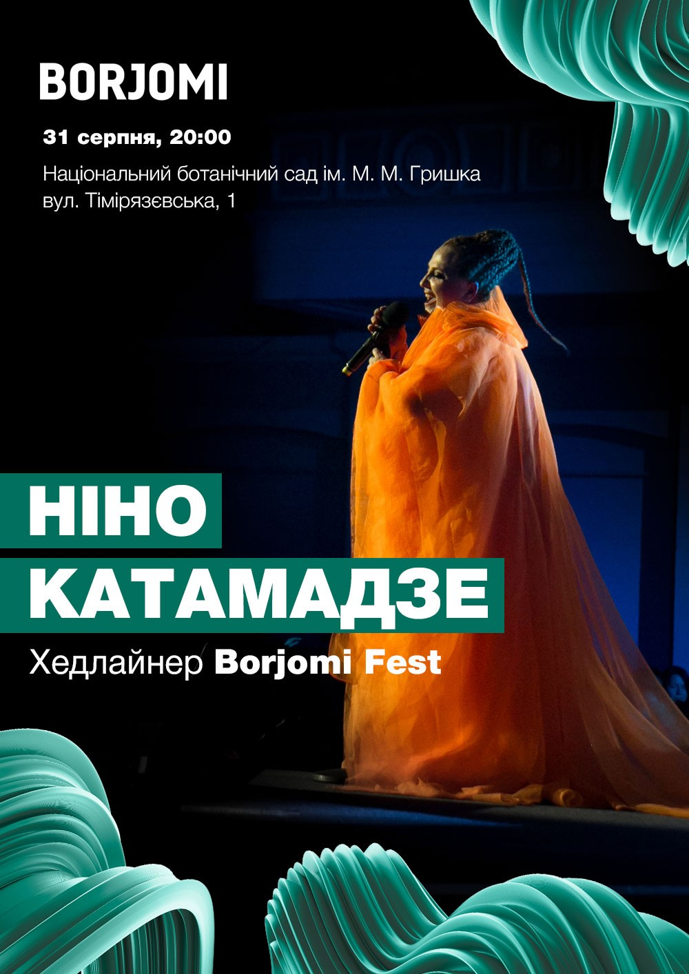 Билеты Нино Катамадзе на Borjomi Fest