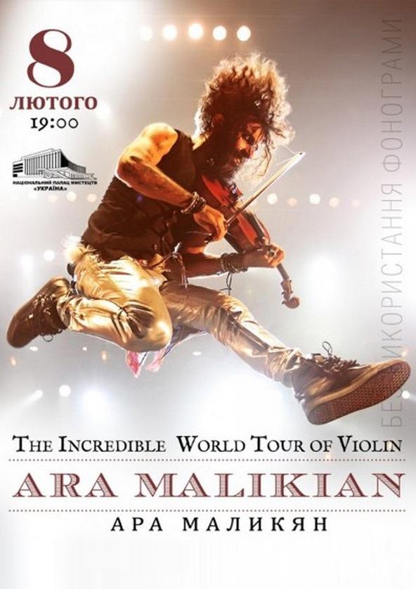 Билеты Ара Маликян