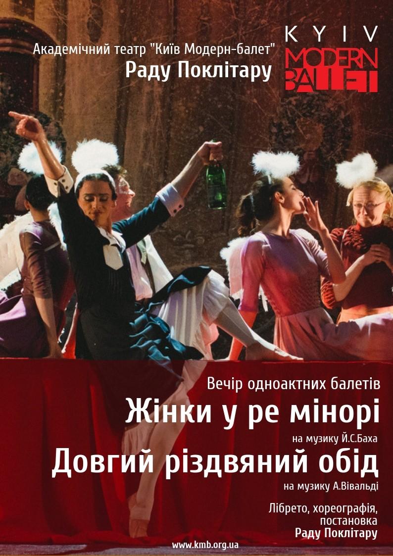 Билеты Kyiv Modern Ballet. Женщины в ре-миноре. Долгий рождественский обед. Раду Поклитару