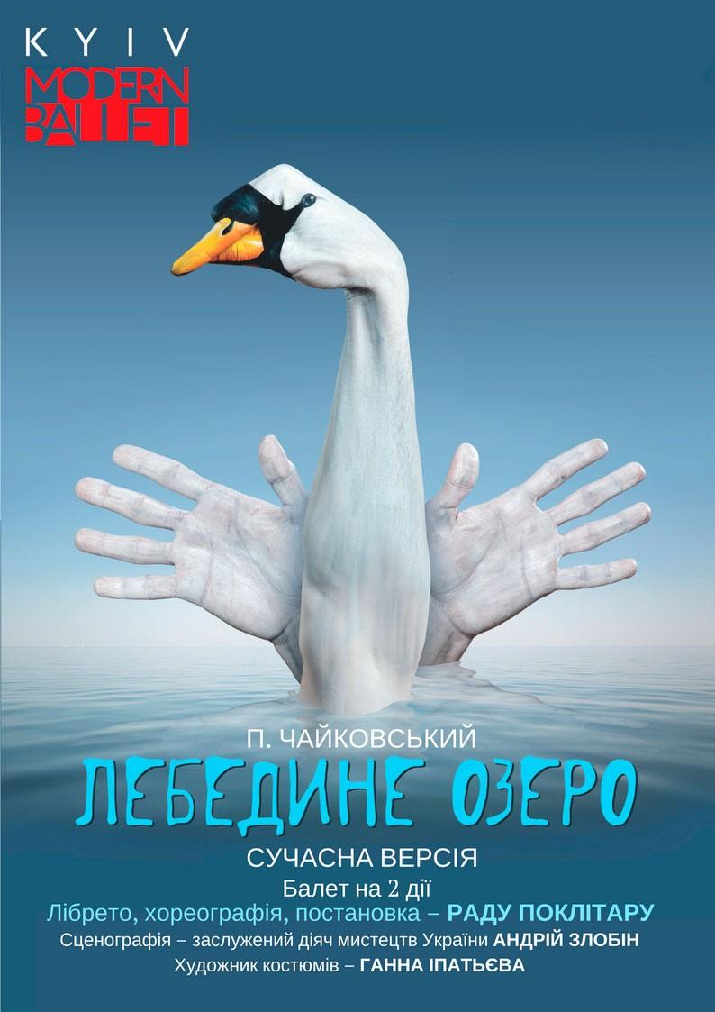 Билеты Kyiv Modern Ballet. Лебединое озеро. Раду Поклитару
