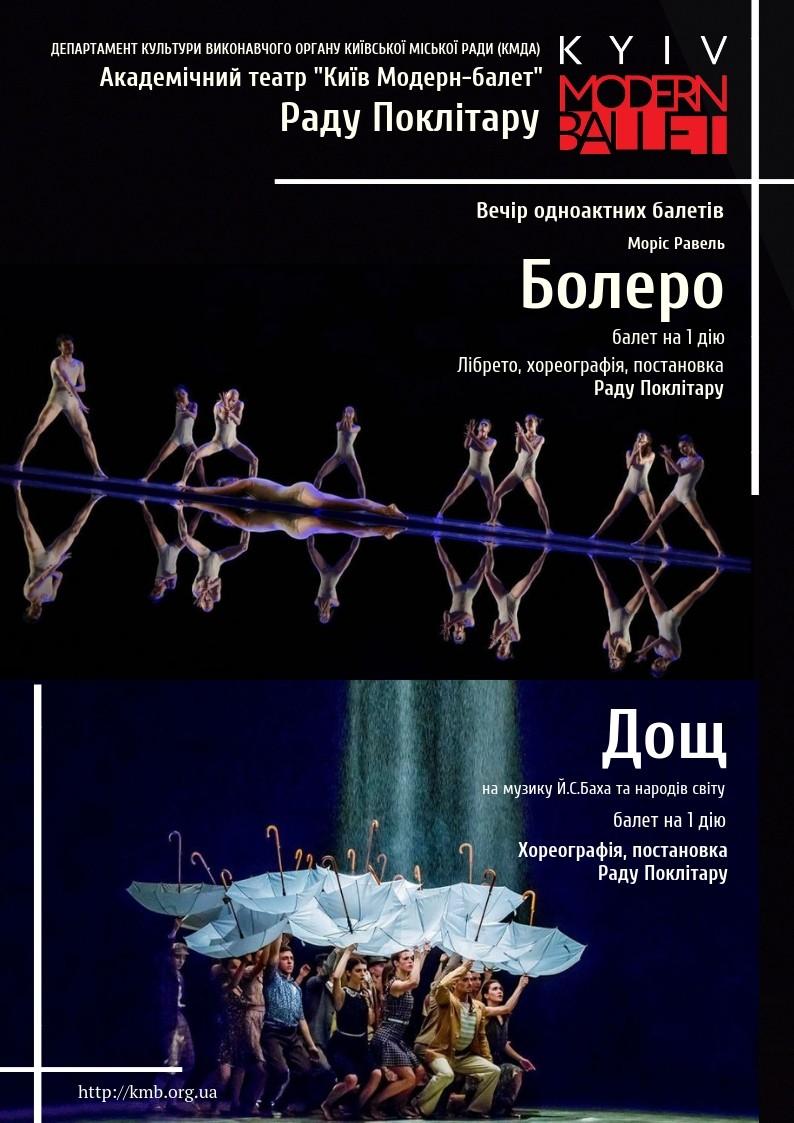 Билеты Kyiv Modern Ballet. Болеро. Дождь. Раду Поклитару