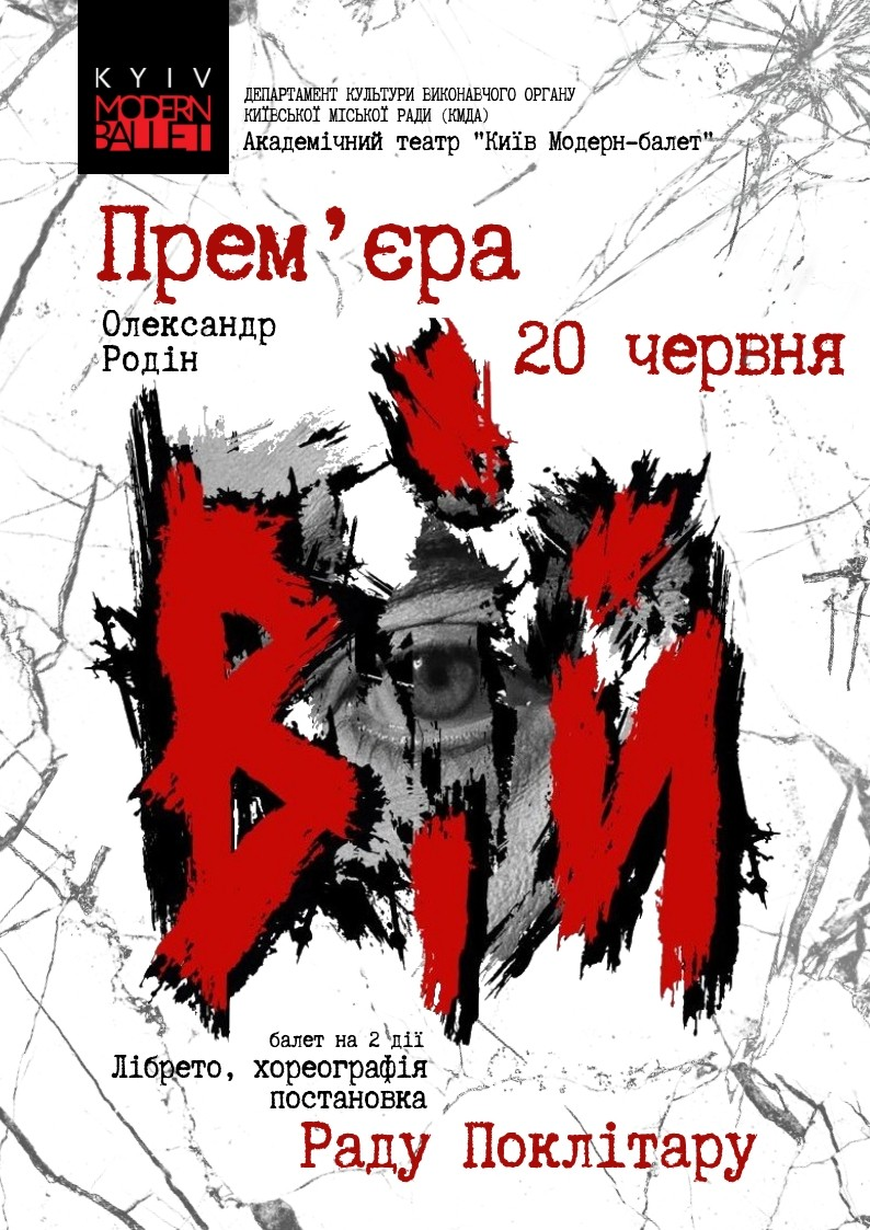 Билеты Kyiv Modern Ballet. Вий. Раду Поклитару