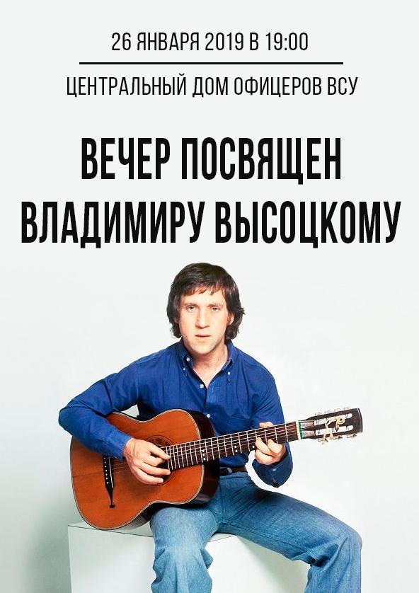 Билеты Вечір присвячений Володимиру Висоцькому
