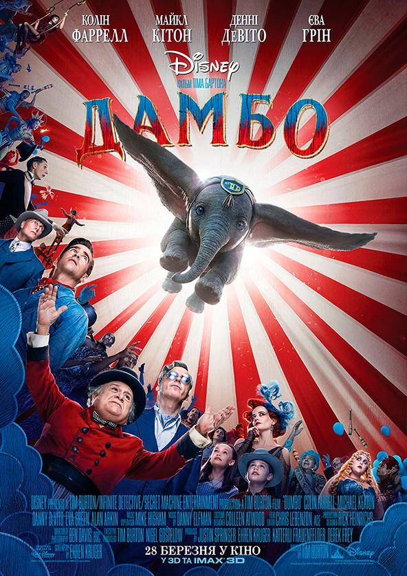 Билеты Дамбо 3D (ПРЕМ'ЄРА)