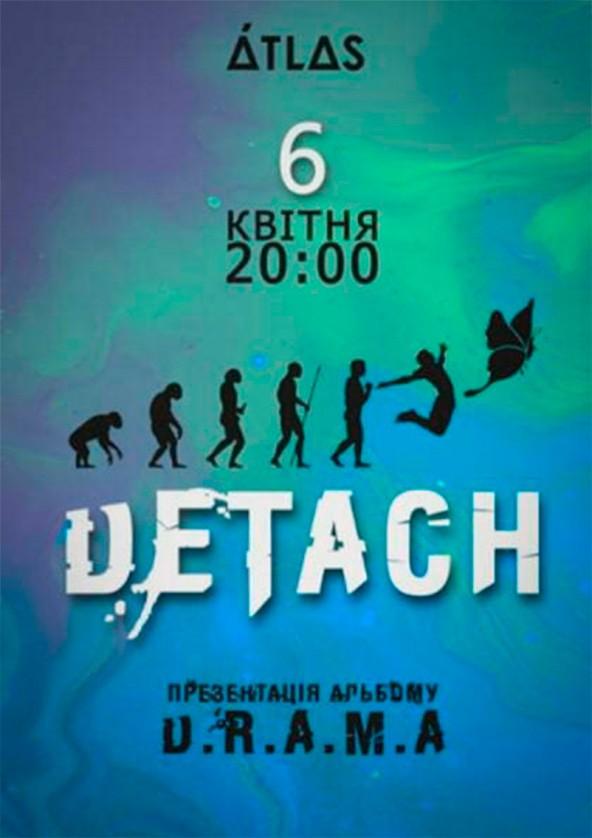 Билеты Detach