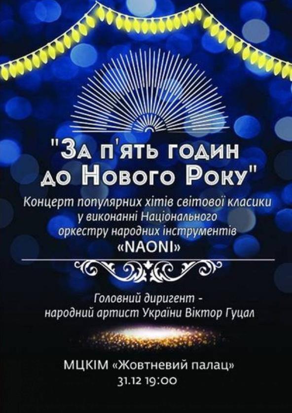 Билеты ЗА П'ЯТЬ ГОДИН ДО НОВОГО РОКУ