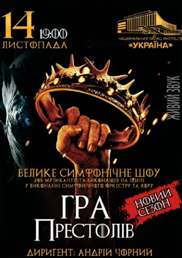 Билеты Игра престолов: Новый сезон