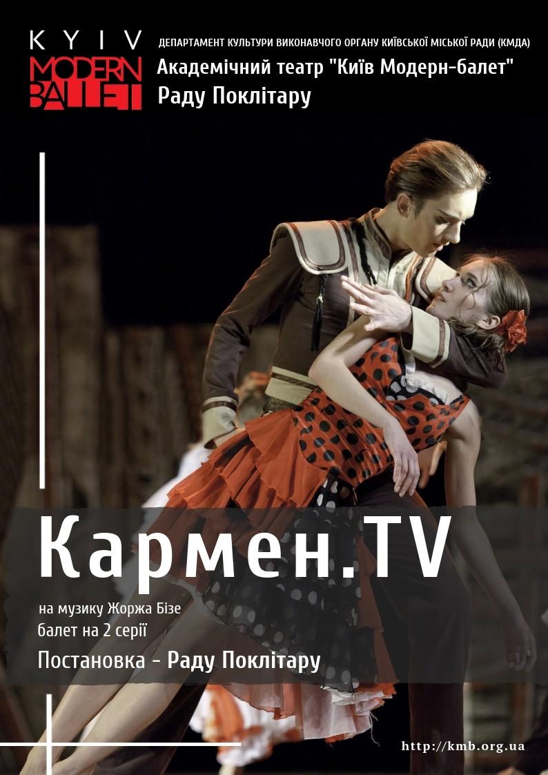 Билеты Kyiv Modern Ballet. Кармен.TV. Раду Поклитару