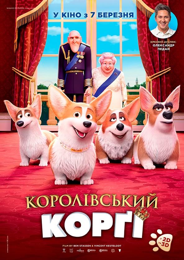 Билеты Королівський Корґі 3D