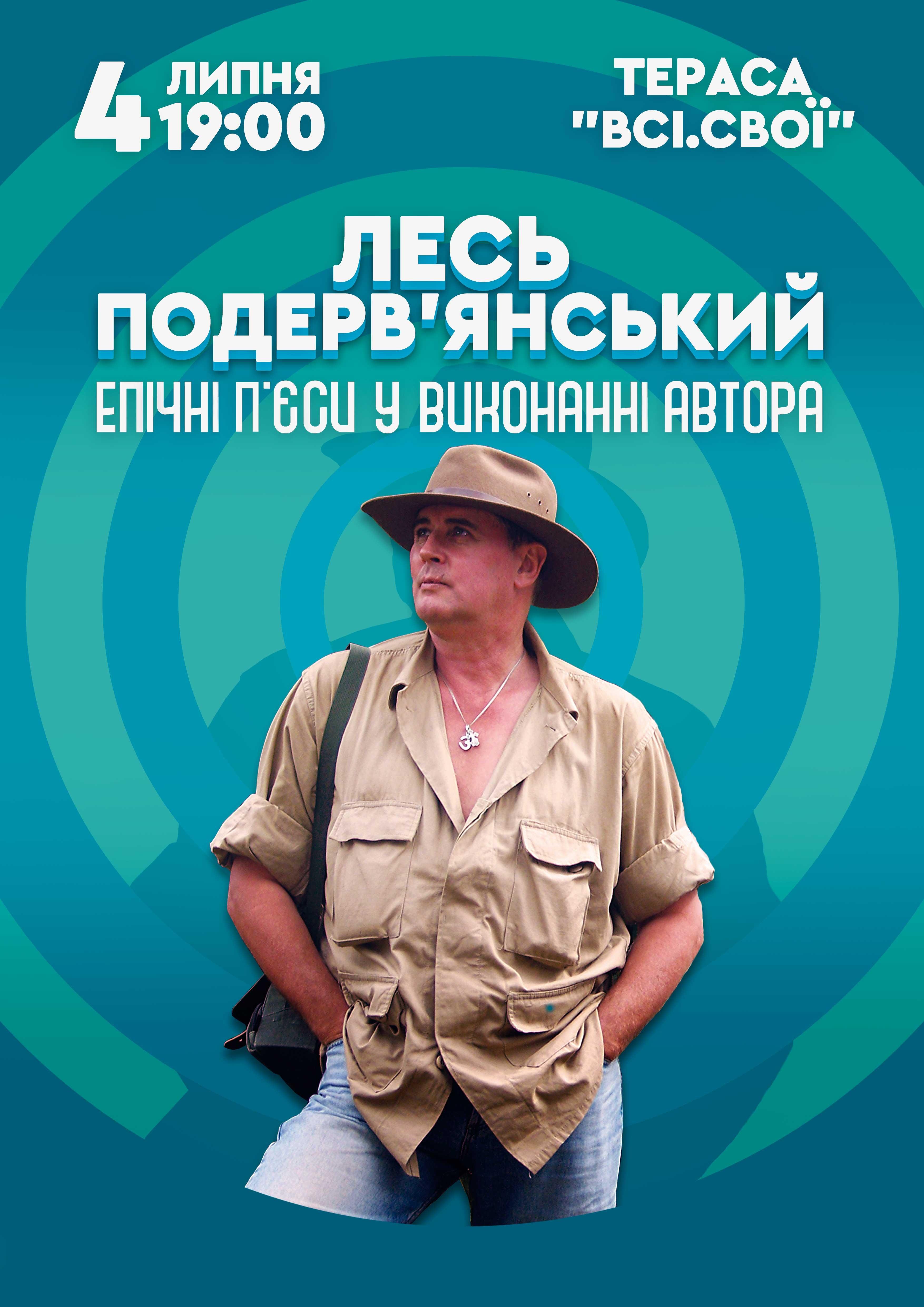 Билеты Лесь Подерв'янський. Епічні п'єси від автора