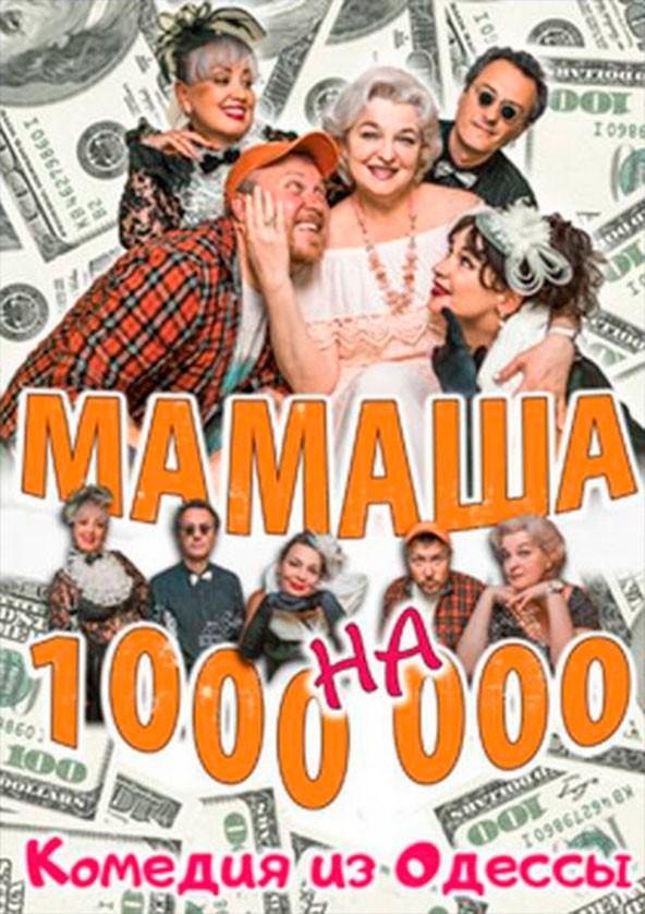Билеты Мамаша на миллион