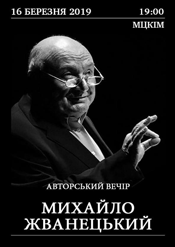 Билеты Михаил Жванецкий. Авторский вечер