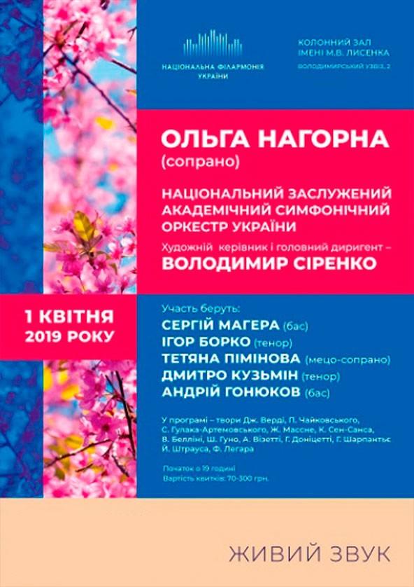 Билеты Ольга Нагорна (сопрано), Нац.симф. оркестр України