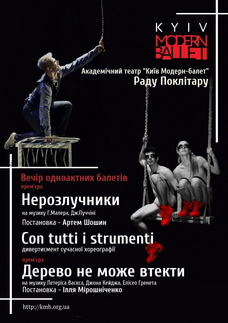 Билеты Kyiv Modern Ballet. Нерозлучники. Con tutti i strumenti. Дерево не може втекти