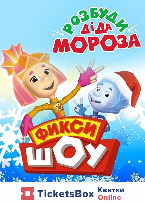 Билеты Новорічне Фікси Шоу