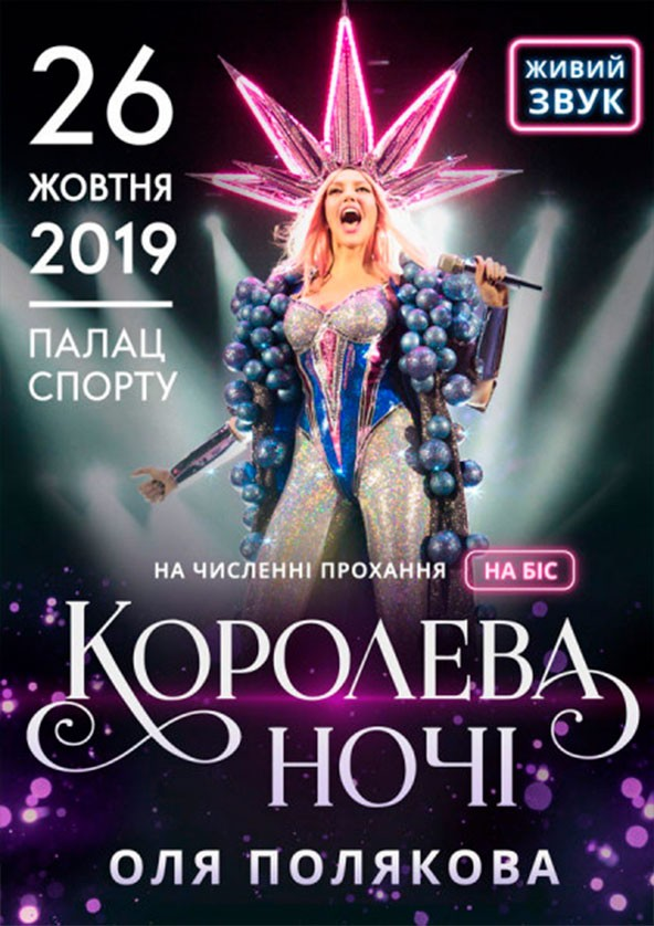 Билеты Оля Полякова Королева Ночи На бис
