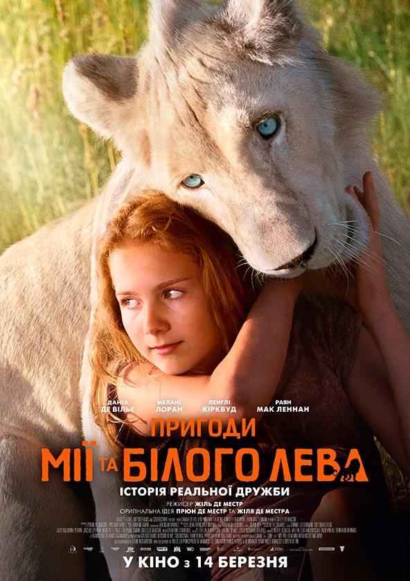 Билеты Пригоди Мії та білого лева
