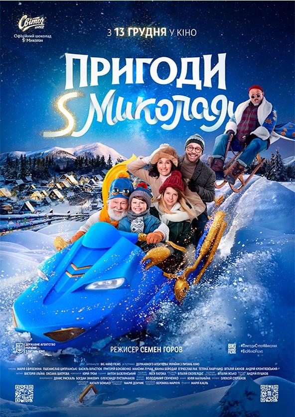 Билеты Пригоди S Миколая  (ПРЕМ'ЄРА)