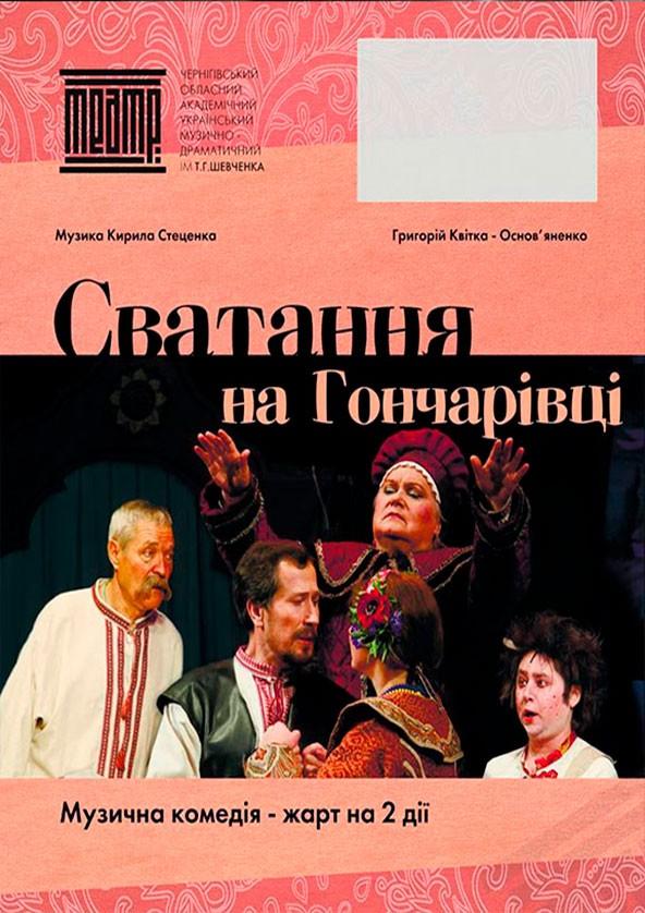 Билеты Сватання на Гончарівці