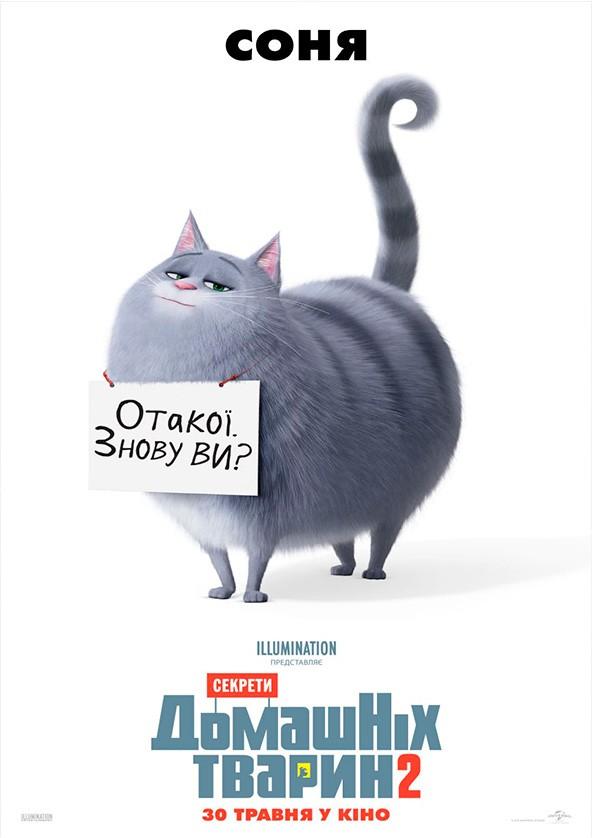 Билеты Секрети домашніх тварин 2 (ДОПРЕМ'ЄРА)