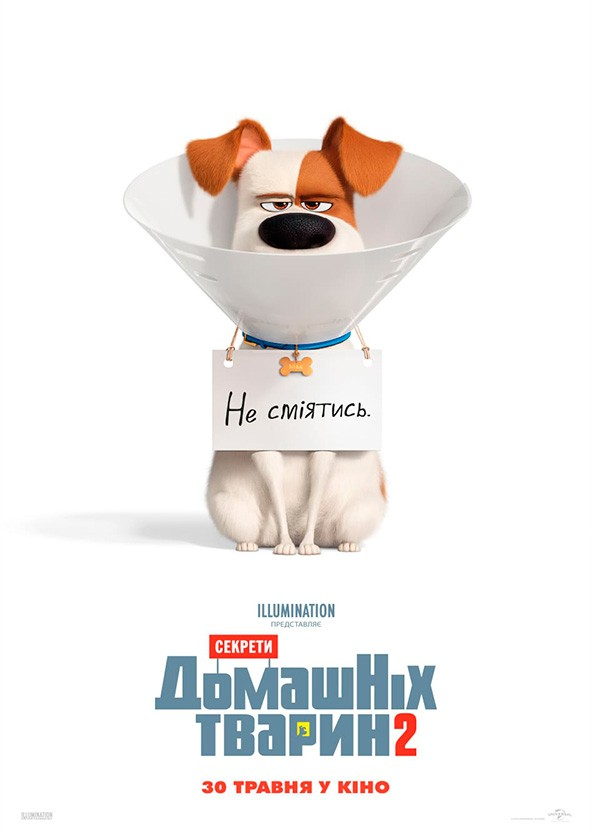 Билеты Секрети домашніх тварин 2 3D (ДОПРЕМ'ЄРА)