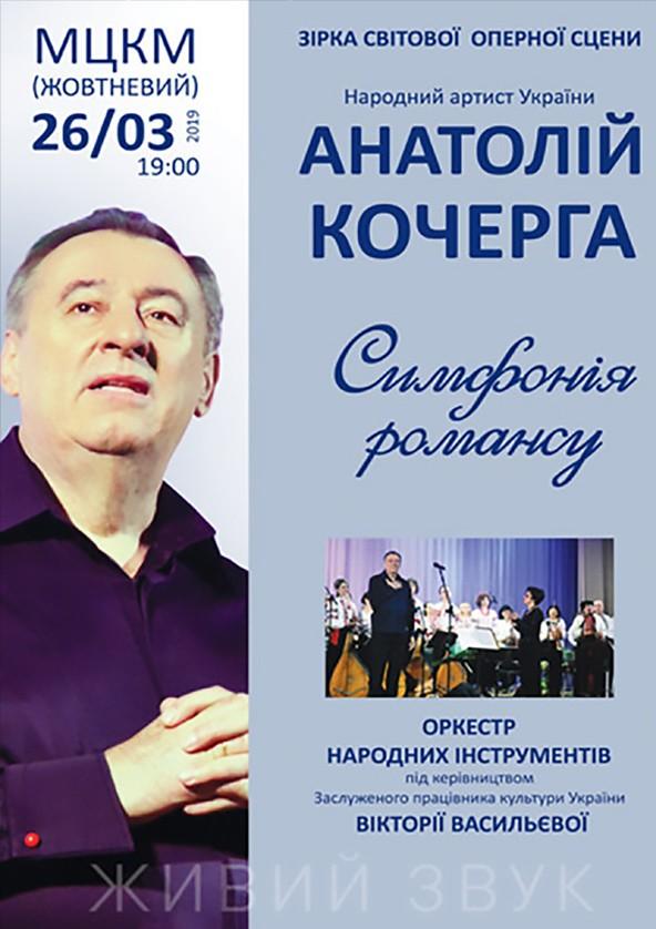 Билеты Симфонія романсу