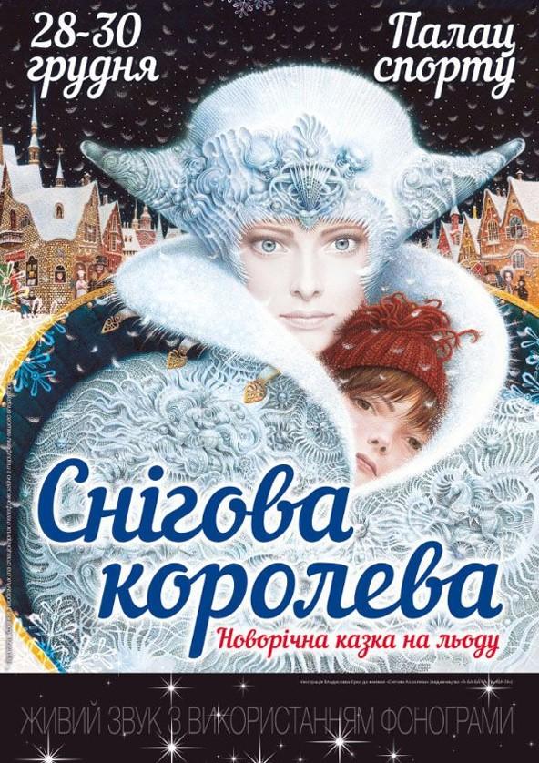 Билеты  Новорічний-мюзикл  «Снігова королева. Сила гарячого серця»