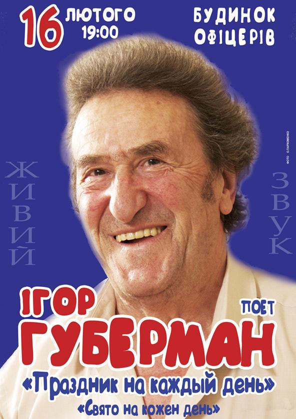 Билеты Творчий вечір ІГОРЯ ГУБЕРМАНА