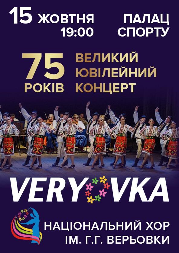 Билеты ХОР имени Г. Верёвки