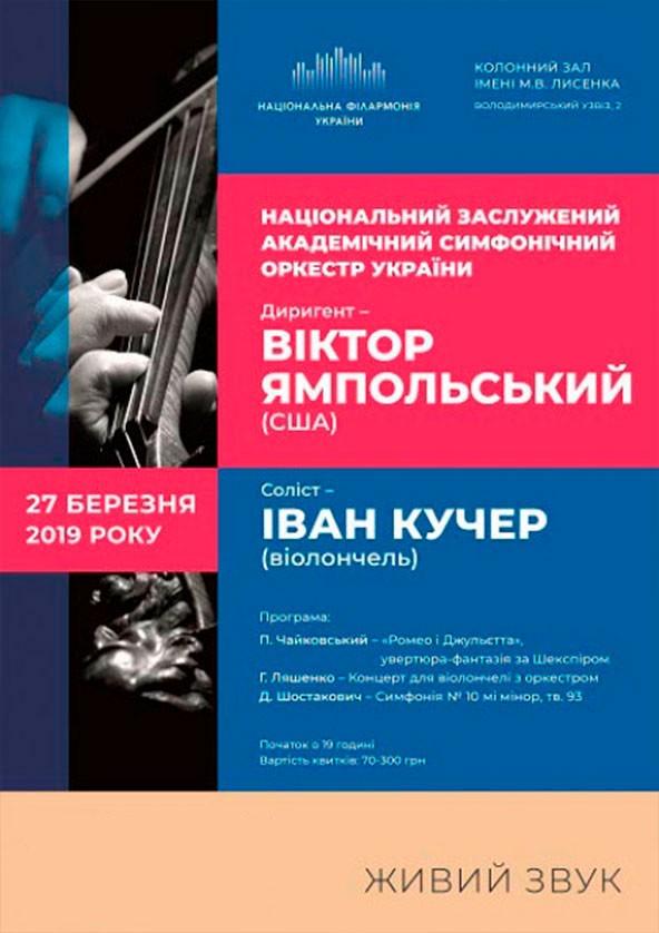 Билеты Чайковский, Шостакович. Нац.симф.оркестр