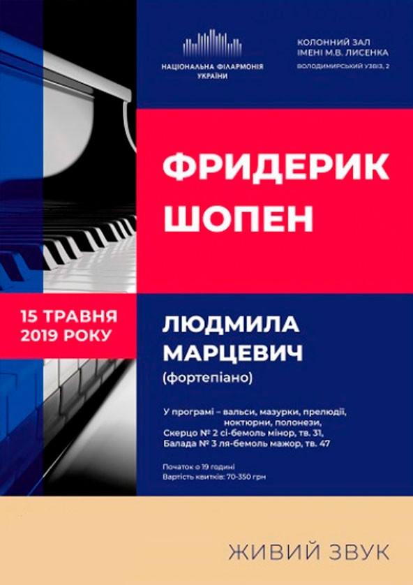 Билеты Ф.Шопен. Людмила Марцевич (фортепіано)