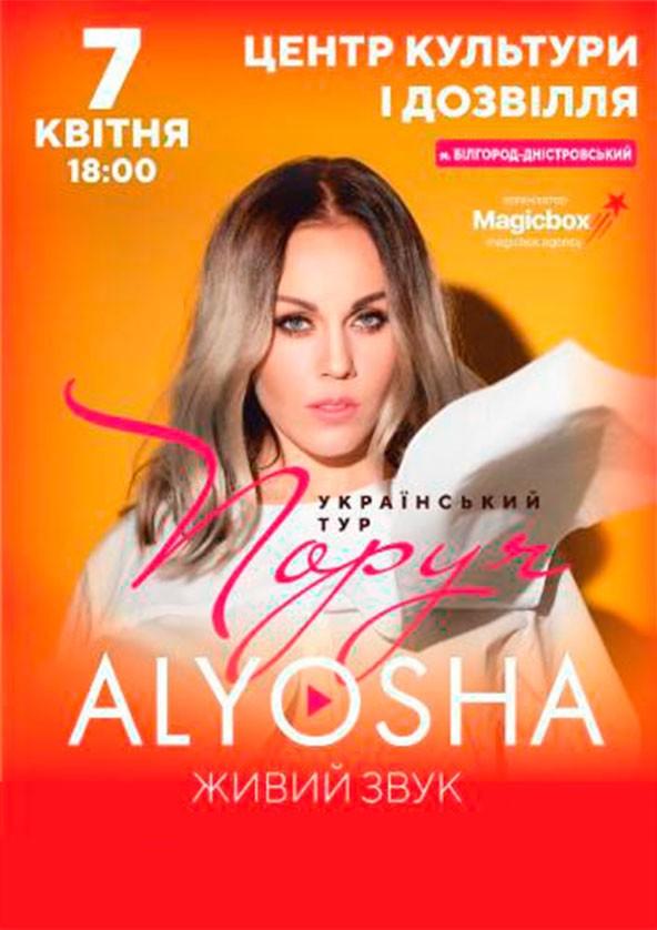 Билеты Alyosha/Алеша