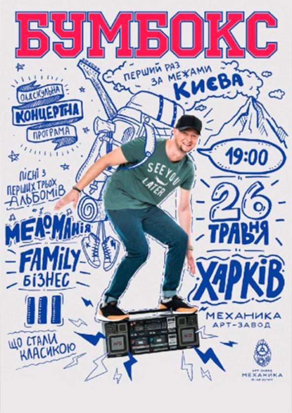 Билеты Бумбокс. Знову Трійка Харків