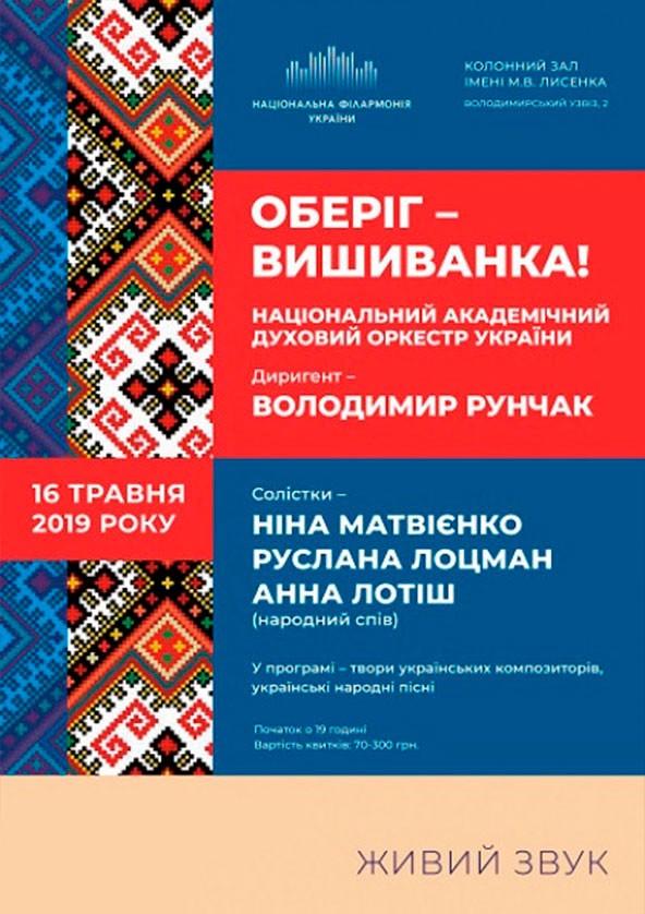 Билеты «ОБЕРІГ – ВИШИВАНКА!» Нац. духовий оркестр України