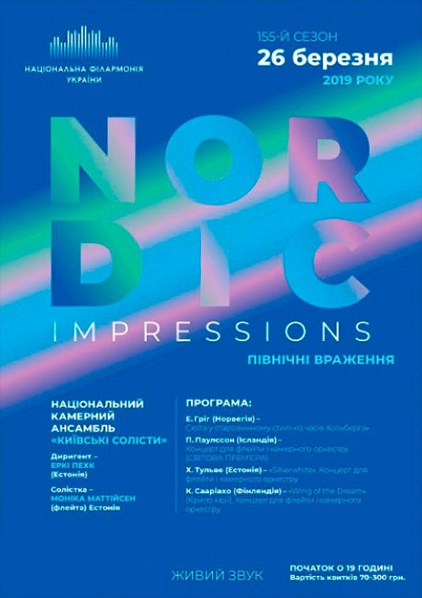 Билеты «Північні враження». Ансамбль «Київські солісти»