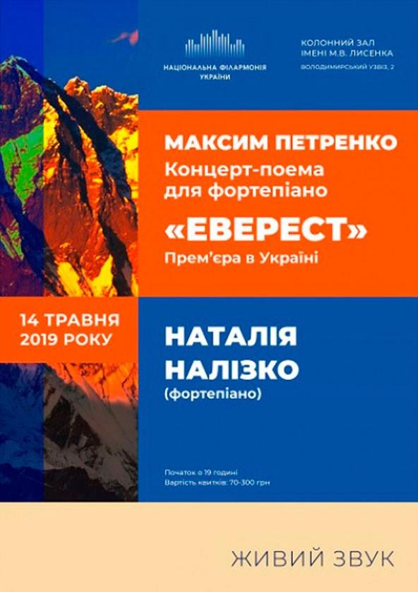Билеты Еверест - Концерт-поема для фортепіано