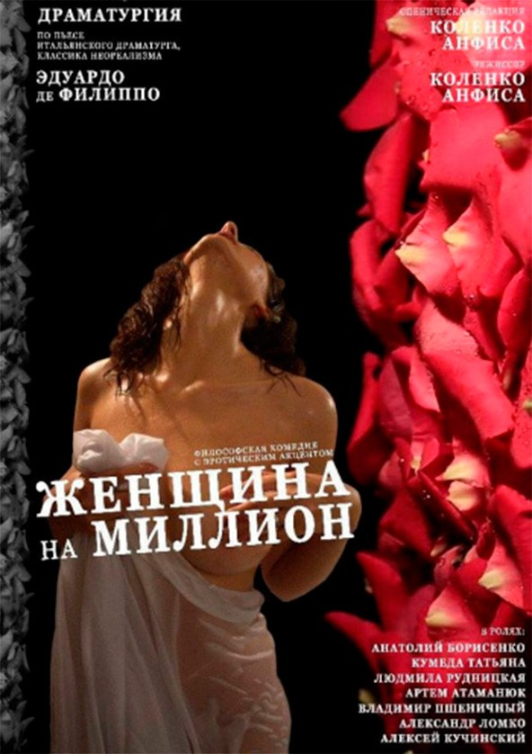 Билеты Женщина на миллион 03.04.2019