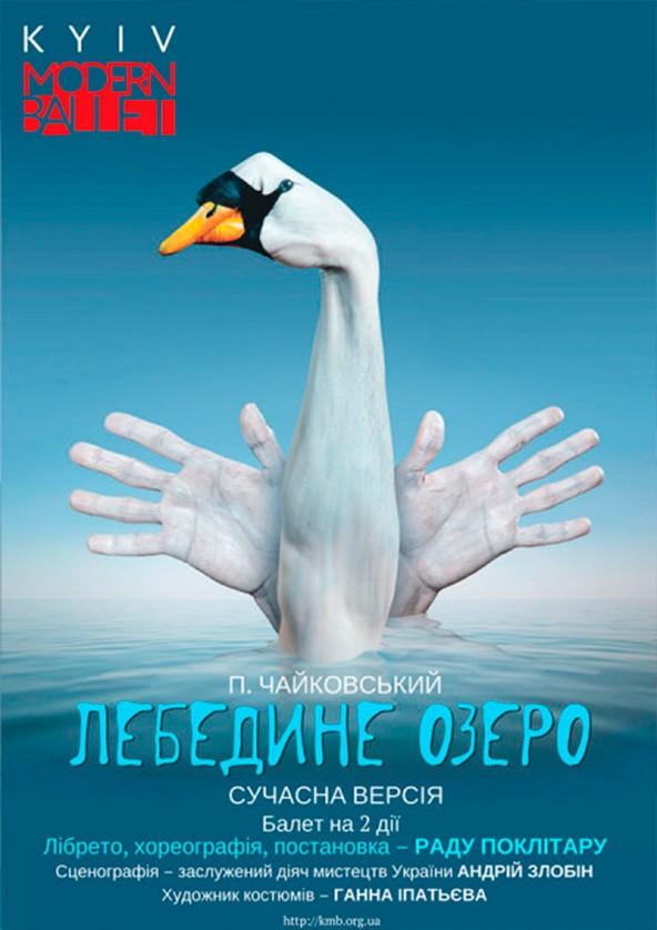 Билеты Kyiv Modern Ballet. Лебединое озеро