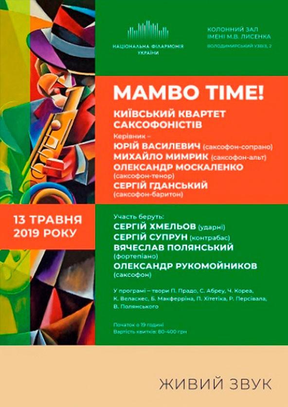 Билеты «Mambo time» Київський квартет саксофоністів