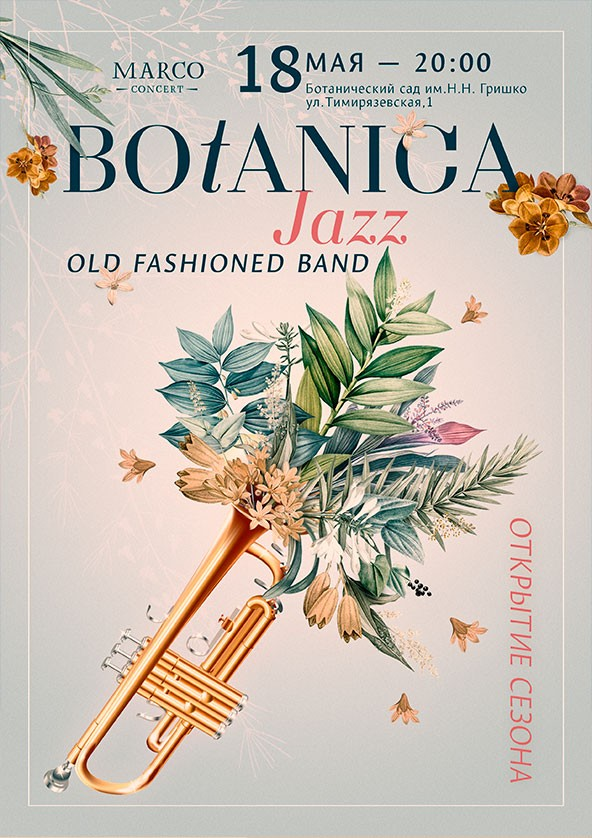 Билеты Botanica Jazz  - Открытие сезона