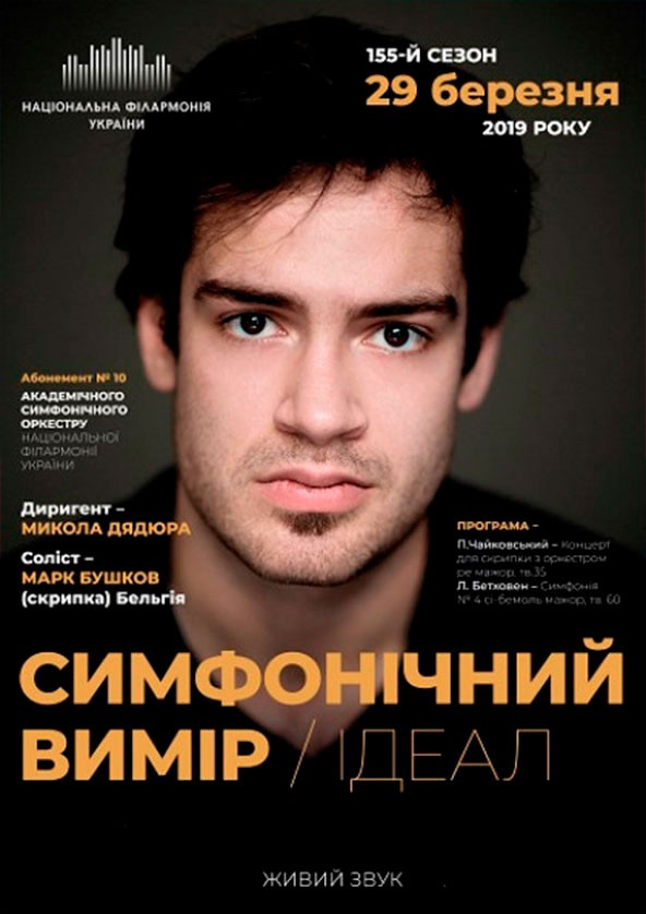 Билеты Абонемент №10: Чайковський, Бетховен. Марк Бушков (скрипка) Бельгія