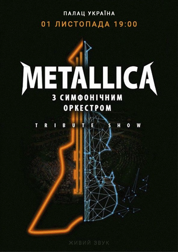 Билеты Tribute Show. METALLICA з симфонiчним оркестром
