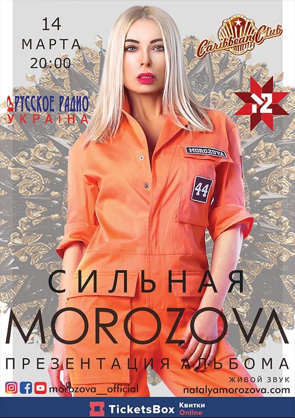 Билеты Морозова