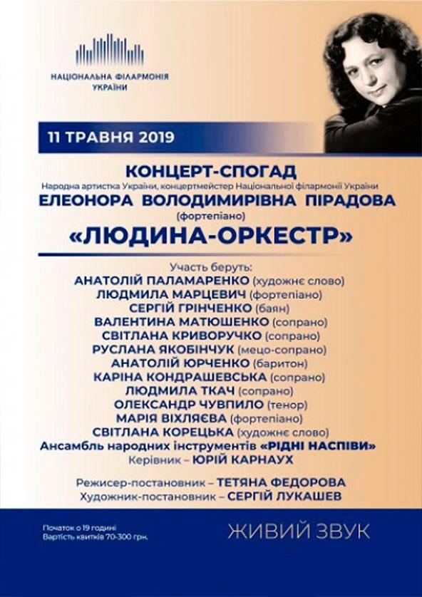Билеты «ЛЮДИНА-ОРКЕСТР» Концерт-присвята Елеонорі Пірадовій