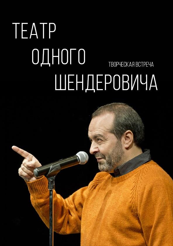 Билеты Театр одного Шендеровича