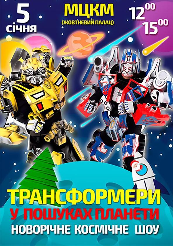 Билеты Новорічне космічне шоу  - Трансформери у пошуках планети