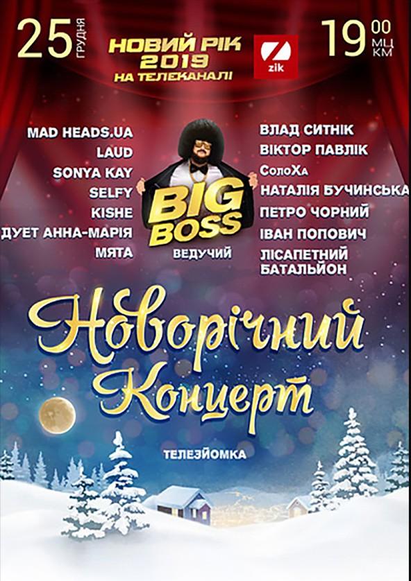 Билеты Новий Рік на телеканалі ZIK