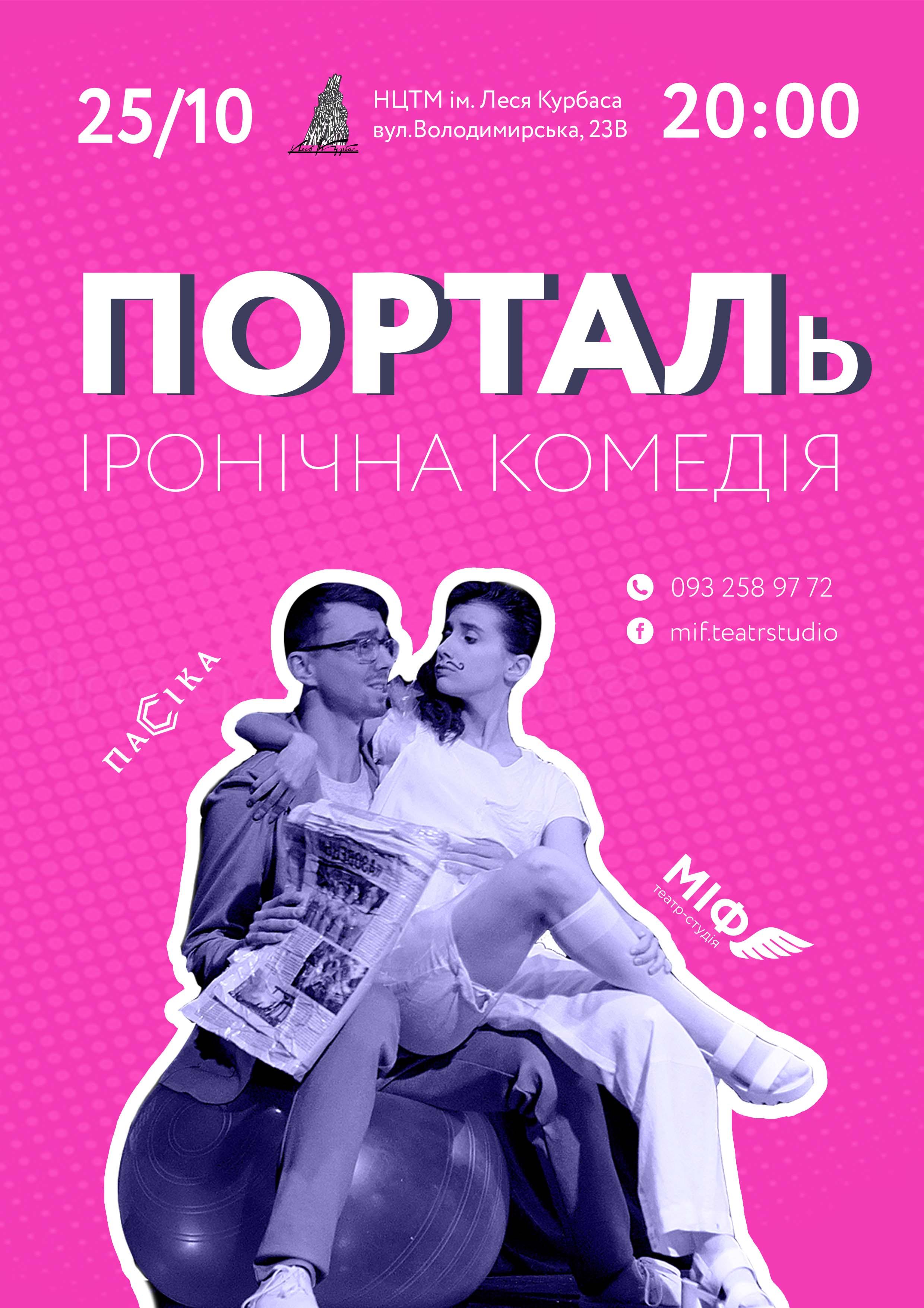 "Билеты Іронічна комедія ""ПОРТАЛь"""