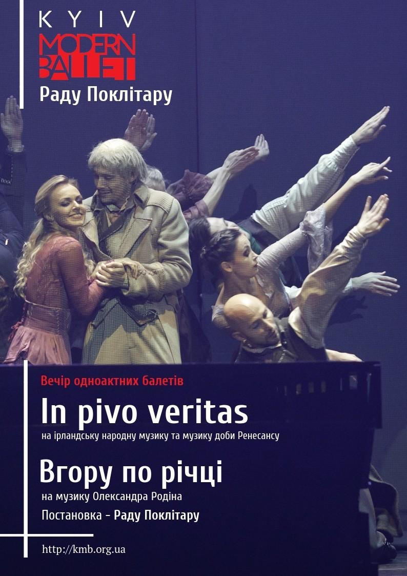 Билеты Kyiv  Modern Ballet. In pivo veritas. Вверх по реке